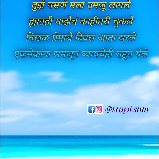 Sad Quotes about pain in Marathi