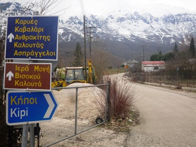 Γιάννενα: Ικανοποιείται Από Το Υπουργείο Υποδομών Το Αίτημα Για Μελέτη Σύνδεσης Του Κεντρικού Ζαγορίου Με Εγνατία