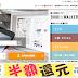 實用推薦!日本相當有名的免費電子書平台(有支援epub3+電腦版+行動版App)