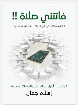 تحميل وقراءة كتاب فاتتنى صلاة اسلام جمال pdf