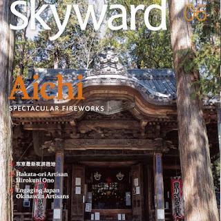 【雑誌紹介】skyward 6月号にパセラステーションが紹介されました