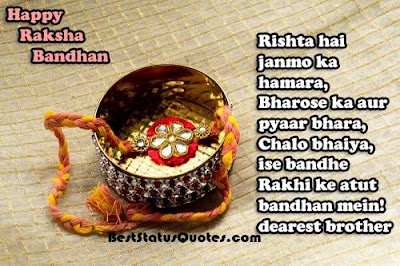 Rakhi Status in  Hindi