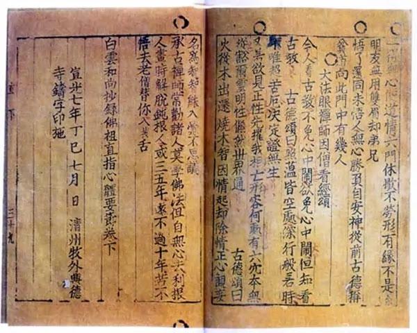 Jikji (Direct Teachings, Anthology of Great Buddhist Priests' Zen Teachings)