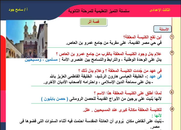 أقوى مذكرة لغة عربية للصف الثالث الاعدادى الترم الاول 2022 pdf