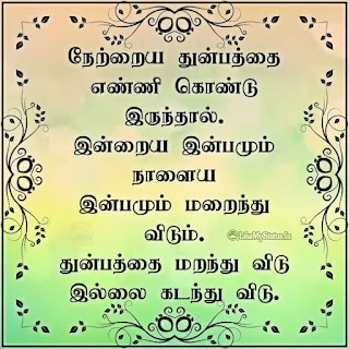 Inbam Tamil life thought