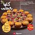 Pizzahut Kuwait - New Flavors
