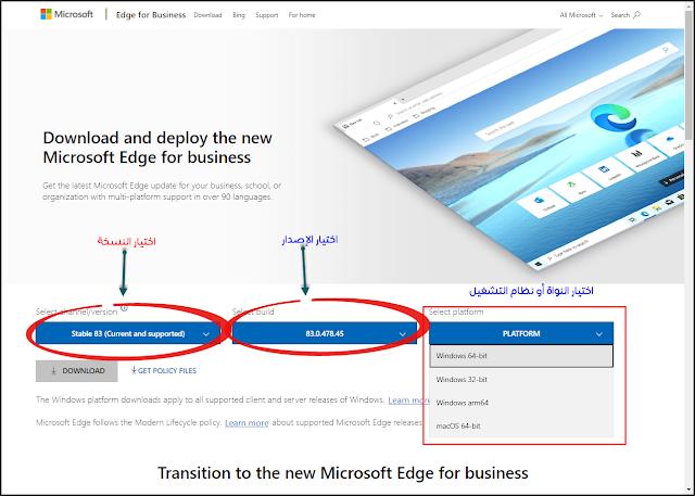 طريقة تحميل وتنصيب مايكروسوفت إيدج الجديد