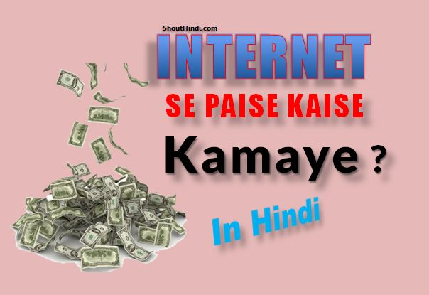 Online Paise Kaise kamaye - In Hindi