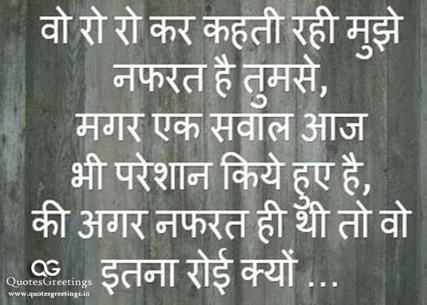 nafrat hindi whatsapp stats quotes for dp wallpaper