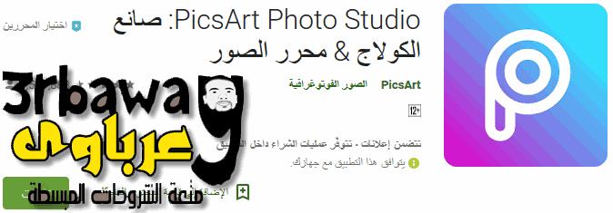 أفضل 4 تطبيقات أندرويد للتعديل والرسم على الصور