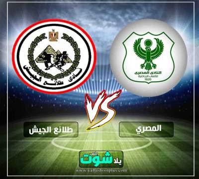 مشاهدة مباراة المصري وطلائع الجيش