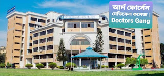 AFMC admission result 2020-21 today