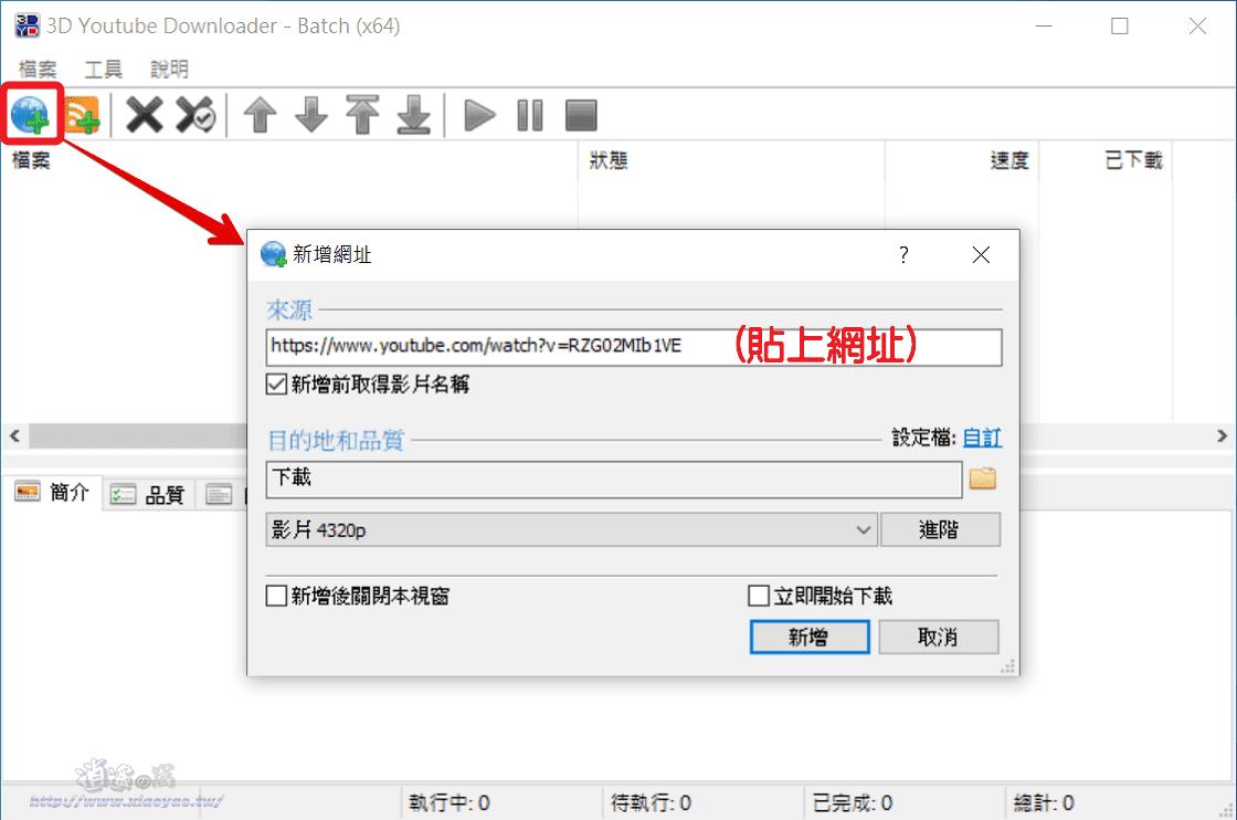 3D Youtube Downloader軟體介紹與使用說明