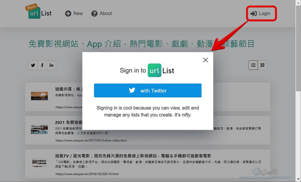 The Urlist 免費網址清單服務