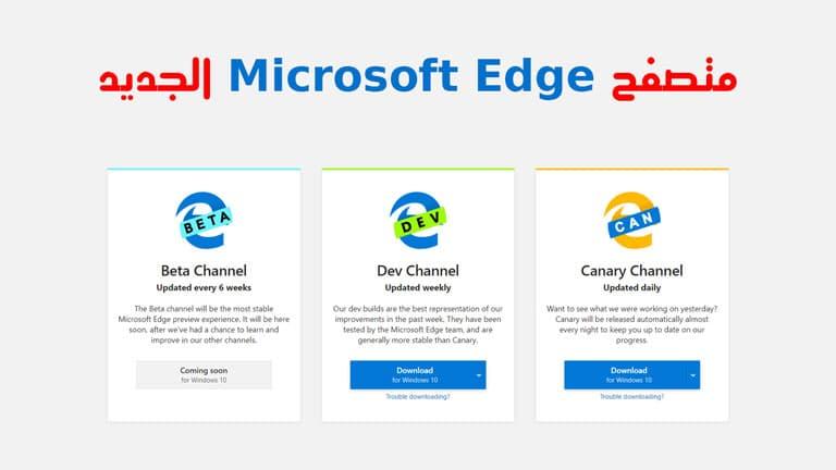 تحميل متصفح Microsoft Edge الجديد واستعراض أهم مميزاته