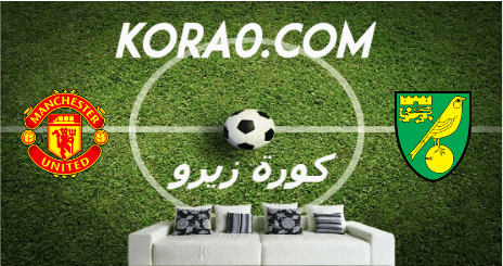 مشاهدة مباراة مانشستر يونايتد ونوريتش سيتي بث مباشر اليوم 27-6-2020 كأس الاتحاد الإنجليزي