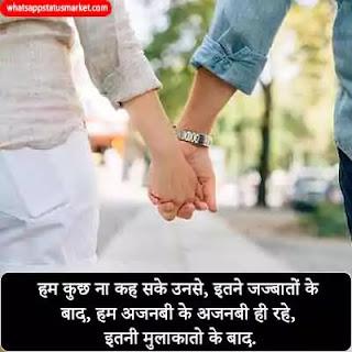 narazgi shayari in hindi for girlfriend image
