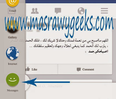 Copies of the way threads Facebook application on Android