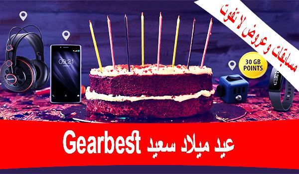 مسابقات لربح اجهزة مجانا وتخفيضات كبرى بمناسبة الذكرى الثالثة لانطلاق متجر Gearbest