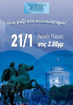 Όλοι μαζί στο συλλαλητήριο. Μακεδονία σημαίνει Ελλάδα!