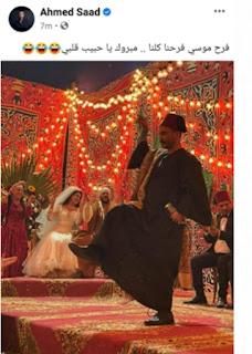 """""""فرحنا كلنا"""".. أحمد سعد يعلق على زفاف محمد رمضان وسمية الخشاب في """"موسى"""""""