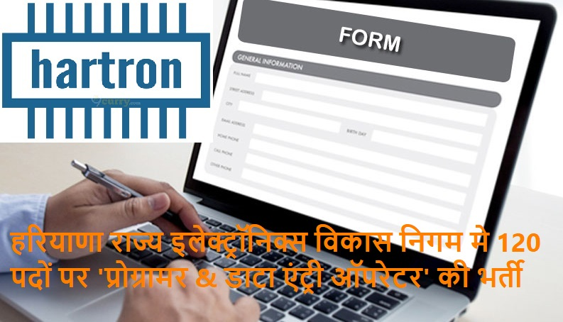 HARTRON jobs 2019 | 120 Programmers and DEO Recruitment | Free Job Alert 2020