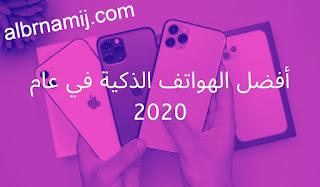 ترتيب أفضل الهواتف من حيث الأداء فى 2020