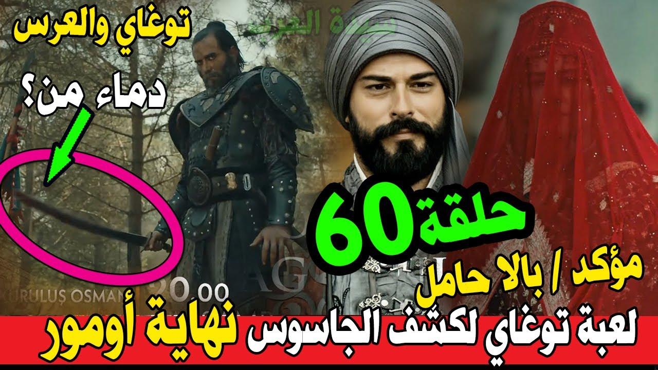مسلسل المؤسس عثمان الحلقة 60 اعلان 1