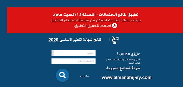 موعد نتائج التاسع في سوريا 2020 - نتائج شهادة التعليم الاساسي 2020 سوريا