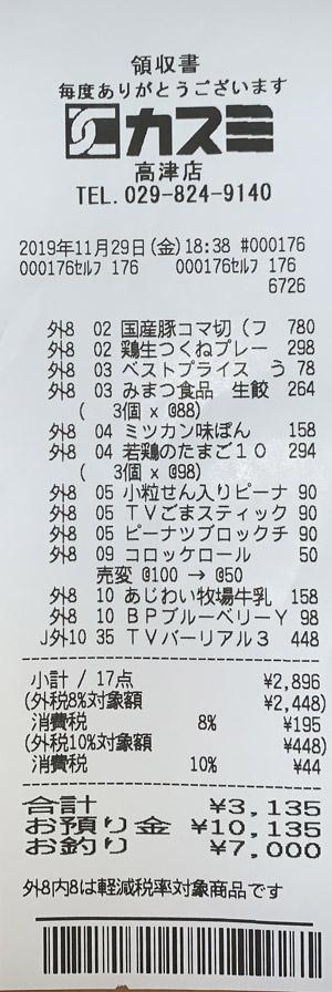 カスミ 高津店 2019/11/29 のレシート