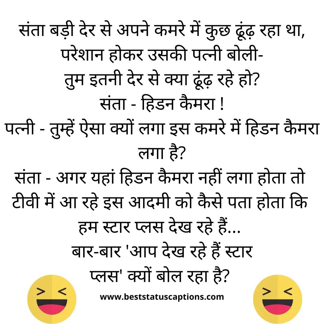 funny hindi jokes images, funny images with hindi jokes, hindi jokes for sms,