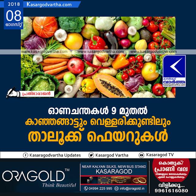Onam, Market, Kerala, news, Onam-celebration, Prathibha-Rajan, Onam: Taluk fairs in Kanhangad and Vellarikkund