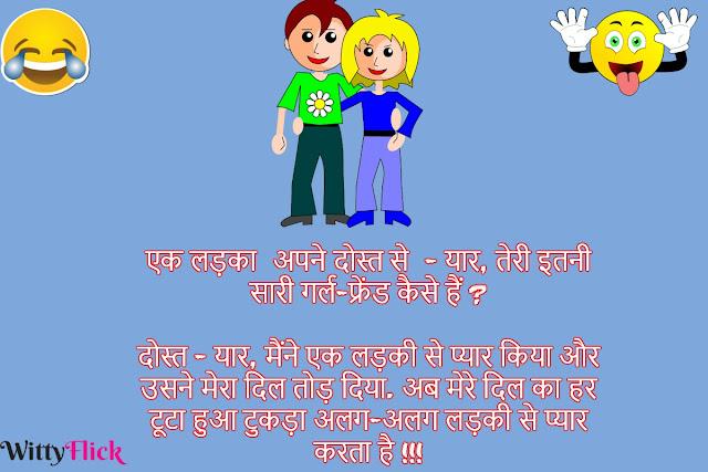 जोके और चुटकुले वॉलपेपर   वाह क्या जोक है - Boyfriend And Girlfriend Chutkule