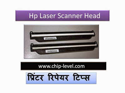 HP Laserjet m1005 printer (scanner error 20) solution in Hindi