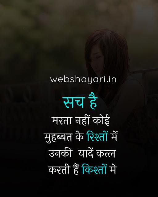 muhabbat ke rishte image download hindi