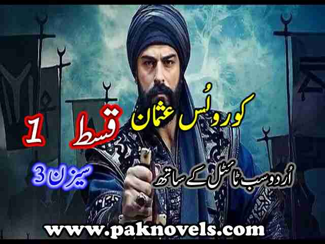 Kurulus Osman Season 3 Episode 65 (1) Urdu & English