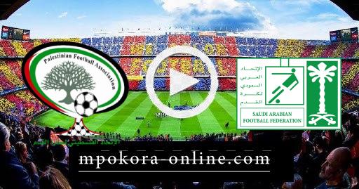 مشاهدة مباراة السعودية وفلسطين بث مباشر كورة اون لاين 30-03-2021 تصفيات كأس العالم