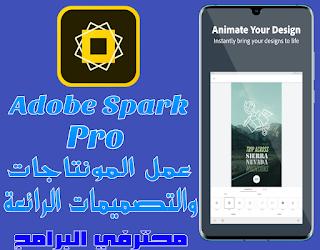 [تحديث] تطبيق Adobe Spark pro v4.3.0 عمل المونتاجات الأحترافية والتصميمات الرائعة بقوالب وكولاجات جاهزة النسخة الكاملة