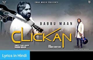 क्लिककन Clickan Lyrics in Hindi | Babbu Maan