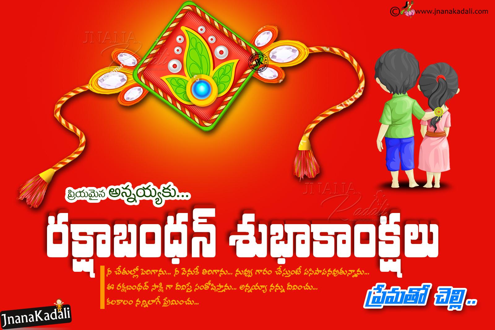 Trending Telugu Rakshabandhan Quotes with Cute Little ...