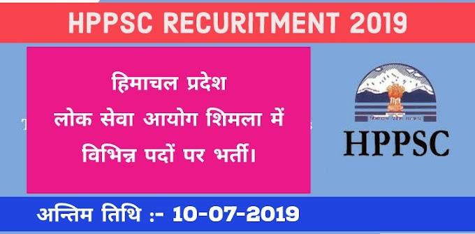 HPPSC Recruitment 2019 Apply Online 5 Job Vacancies