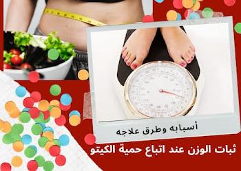 ثبات الوزن عند اتباع حمية الكيتو أسبابه وطرق علاجه