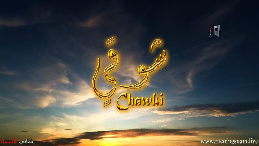 معنى اسم شوقي وصفات حامل هذا الاسم Chawki