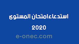 استدعاء امتحان المستوى 2020