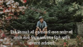 [Latest] Marathi Sher Shayari Status 2020