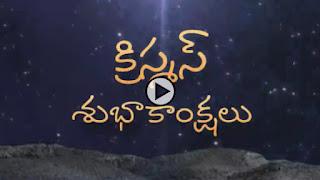 Christmas videos status in Telugu on Whatsapp