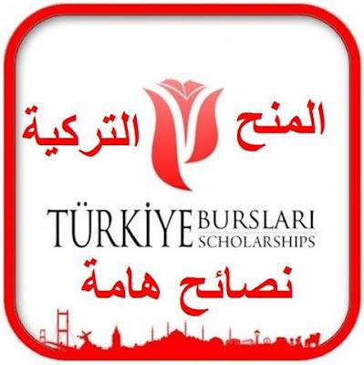 نصائح هامة ونقاط يجب أن تأخذ بعين الاعتبار عند تسجيلك في المنحة الحكومية التركية