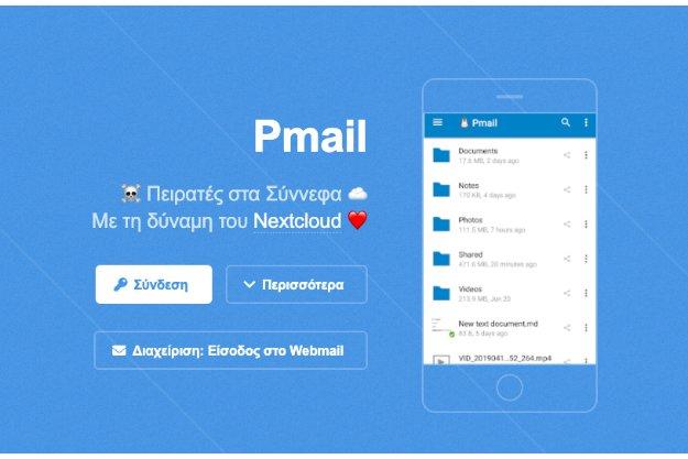 Pmail.gr Cloud - Ελληνόφωνο. Παντοδύναμο. Δωρεάν!