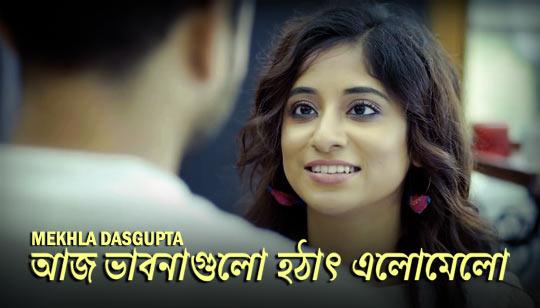 Aaj Vabna Gulo Hothat Elomelo Lyrics by Mekhla Dasgupta