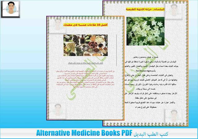 كتب الطب البديل Alternative Medicine Books PDF